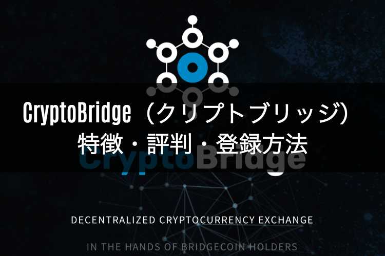 world_exchange - 【徹底解説】CryptoBridge(クリプトブリッジ)の特徴・評判・登録方法