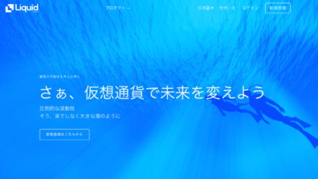 jp_exchange - Liquid(リキッド)のメリット・デメリットをレビュー!QASH唯一の仮想通貨取引所