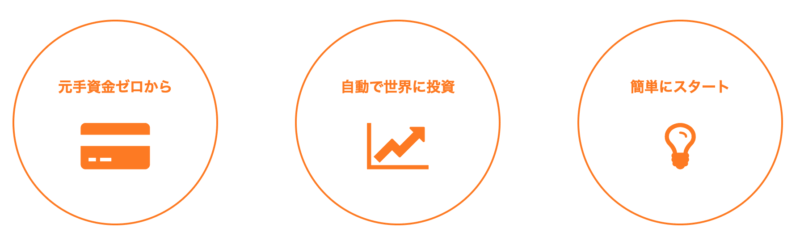 point - ポイントで投資ができる資産運用5選!楽天ポイント・Tポイント【徹底比較】