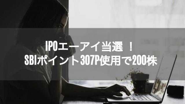 ipo_result - 【IPO:エーアイ】SBI証券で307ポイントで当選!でも200株配分でした!