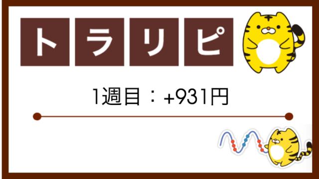 traprepertresult - 【トラリピ】第1週目:運用実績は+931円!JPY/USDからNZD/USDに変更