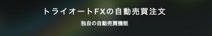 triautofx, triautofx_knowhow - トライオートFXとは?メリット・デメリットを解説【設定・運用実績公開】