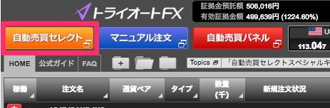 【実績あり】トライオートFXの評判・メリット・デメリット!初心者がゼロからはじめる設定をやさしく解説!