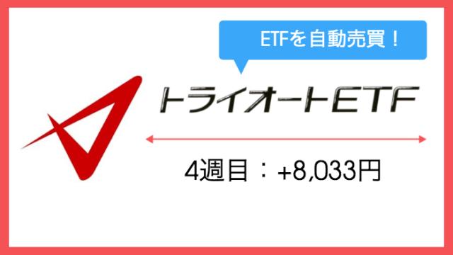 triautoetf_result - 【トライオートETF】4週目:運用実績は+8,033円でした!ほったらかしで不労所得