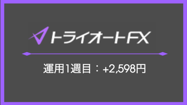 トライオートFX