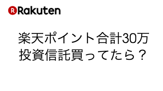 rakutensec - 楽天ポイントが過去10年で30万ポイント超えてた…。もし楽天証券で運用していたら