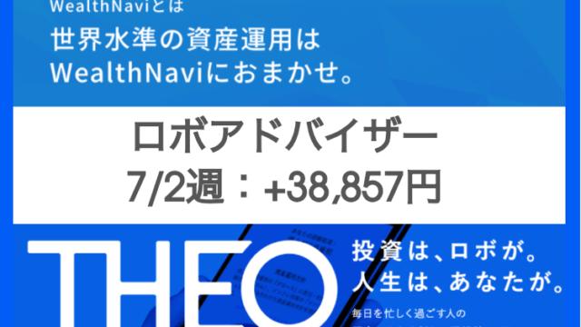 robo_result - 【ロボアドバイザー】ウェルスナビ66週目・テオ4週目の運用実績は+38,857円!