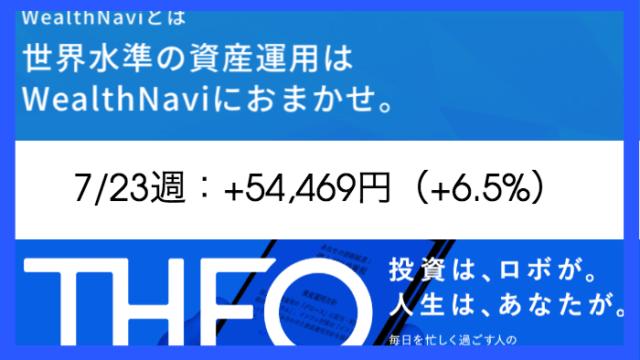 robo_result - 【ロボアドバイザー】ウェルスナビ69週目・テオ7週目の運用実績は+54,469円(+6.5%)