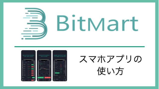 world_exchange - 【BitMart(ビットマート)】スマホアプリで仮想通貨を取引!機能・使い方・登録方法