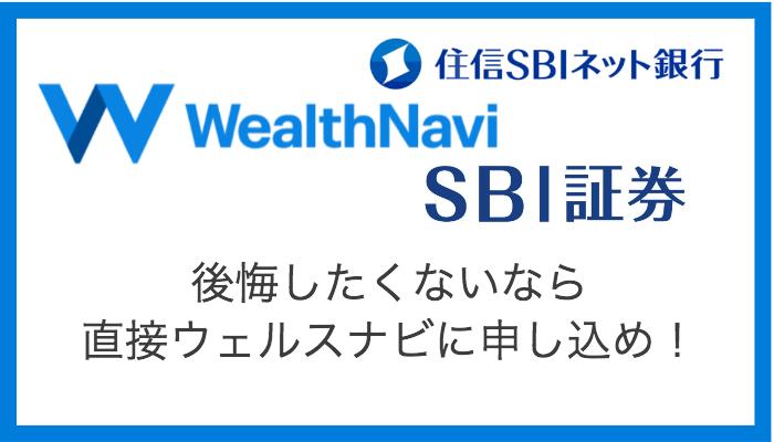【結論】ウェルスナビ for SBI証券を選択する理由はない!直接申し込んだほうがお得って本当…?