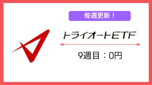 triautoetf_result - 【トライオートETF】9週目:運用実績は0円。不労所得は幻