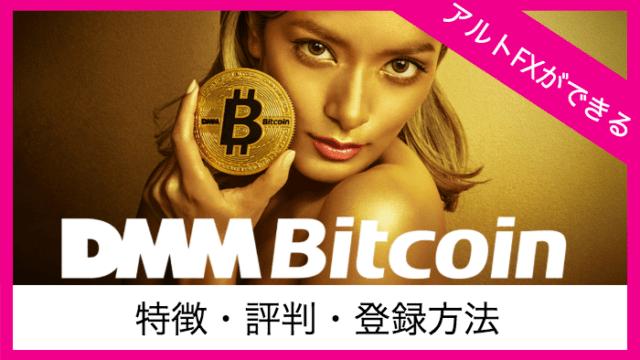 jp_exchange - DMM bitcoin(DMMビットコイン)特徴・評判・登録方法を解説!【登録で1,000円もらえる】