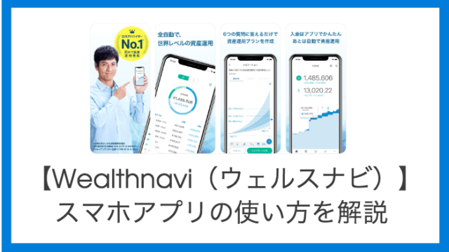 wealthnavi_knowhow - ウェルスナビスマホアプリの使い方・登録方法【画像20枚で解説】