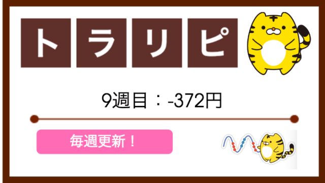 traprepertresult - 【トラリピ】9週目:運用実績は-372円のマイナスでした!