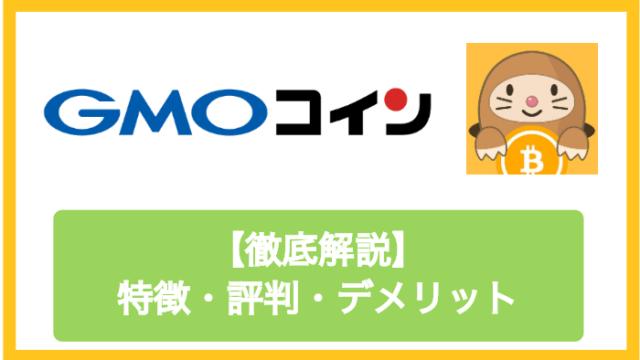 jp_exchange - 【GMOコイン】特徴・評判・登録方法を徹底解説!スマホアプリでカンタン仮想通貨FX