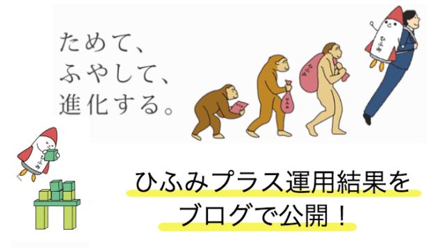 【2019運用実績】ひふみプラス(ひふみ投信)評判・口コミをブログで公開
