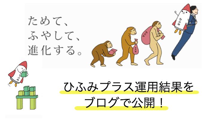 - はじめての投資信託【おすすめ投信も紹介】