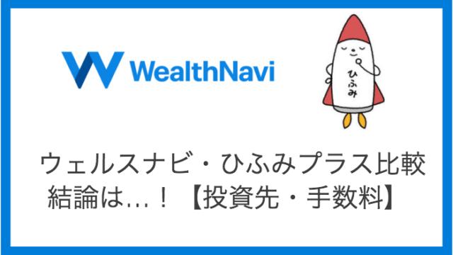 wealthnavi_knowhow - 【人気】ウェルスナビとひふみプラスを比較!【実績・手数料・投資先】