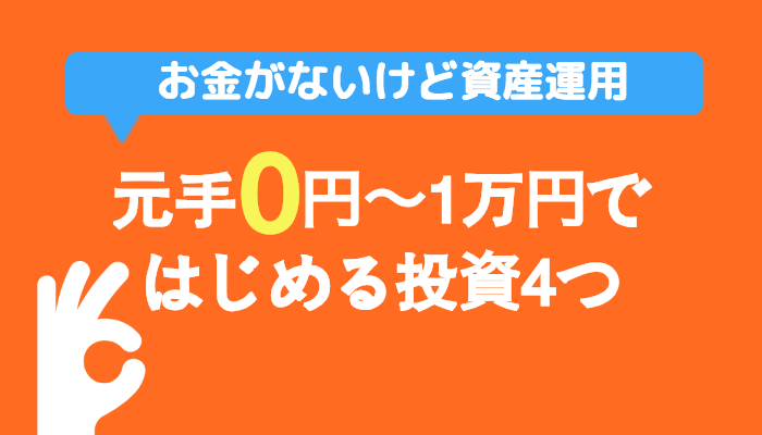 お金ないけど投資したい】0円〜1...