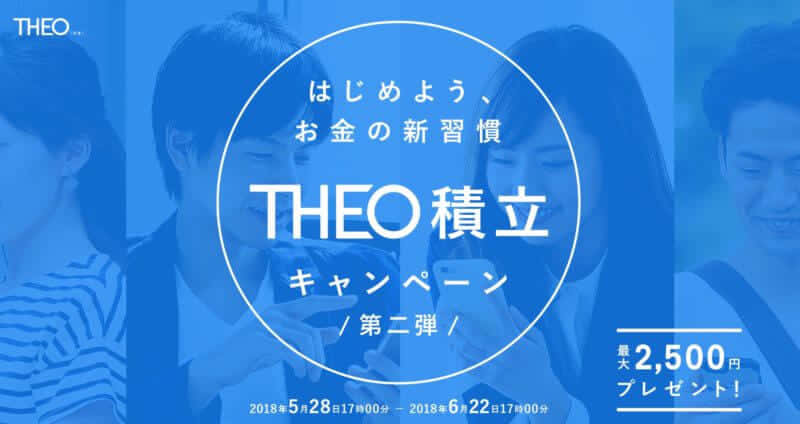 theo_knowhow - 【2019年5月更新】THEO(テオ)のキャンペーンでお得に始める!
