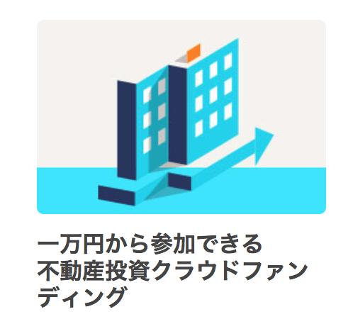 sociallending_other - オーナーズブック(OwnersBook)をレビュー【低リスクと評判】