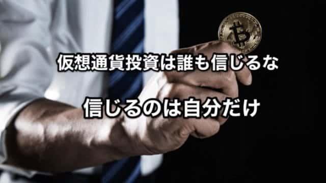 beginner - 仮想通貨投資では誰も信じてはいけない。信じられるのは自分のみ!