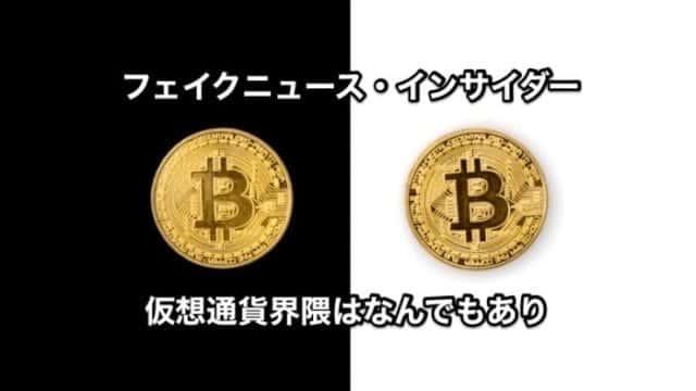 beginner - 仮想通貨はフェイクニュース・インサイダーなんでもあり!