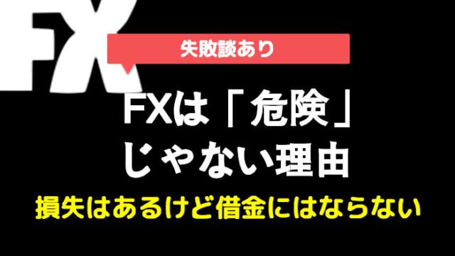 fx-kiso - 【初心者】FXは「危険」じゃない理由(失敗談あり)【損失はある】