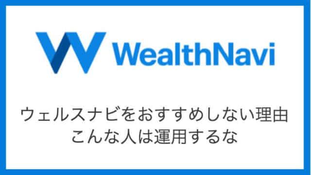 wealthnavi_knowhow - ウェルスナビをおすすめしない理由。こんな人は投資しないほうがいい【デメリットを確認】