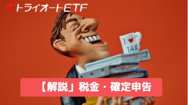 triautofx_knowhow - トライオートETF・トライオートFXの税金どうするの?確定申告は必要!【節税】