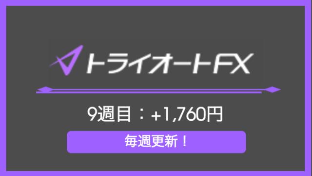 triautofxresult - 【トライオートFX】9週目:運用実績は+1,760円!毎週不労所得!