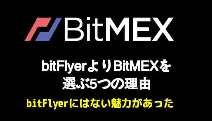 bitmex - BitMEX(ビットメックス)追証なしのゼロカットとは?ロスカットの仕組みも解説!