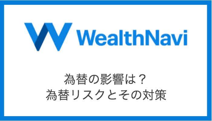 ウェルスナビの為替(円高・円安)の影響とは?円建てドル建ての違いも比較