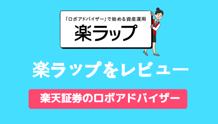 rakuwrap_result - 楽ラップの運用成績を毎週更新!20週目は-581円(-0.58%)