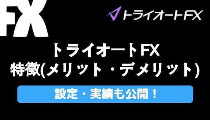 triautofxresult - 【トライオートFX】38週目:運用実績は-619円のマイナススワップ!