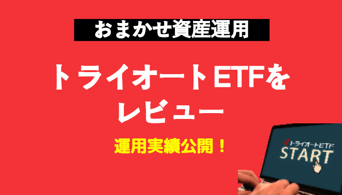 triautoetf, triautoetf_knowhow - 【マイナスあり】トライオートETFレビュー!おすすめ設定と運用実績