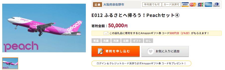 """furusato - 【3月9日更新】ふるなびの""""高還元率""""返礼品まとめ【ふるさと納税】"""