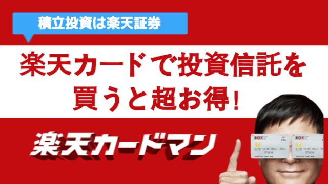 rakutensec - 【投信積立】楽天カードで投資信託を買うと年間6,000円お得に!クレジットカード払いを有効活用