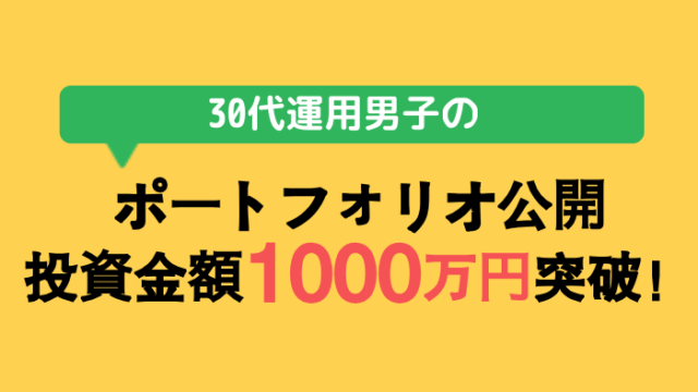 investment_osusume - 【2019資産運用】1000万円運用した結果と投資先をすべて公開!