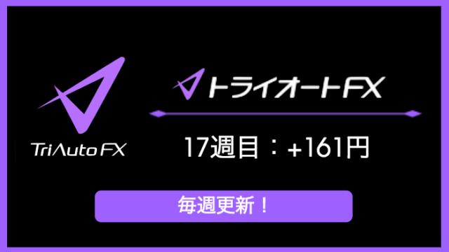 triautofxresult - 【トライオートFX】17週目:運用実績は+161円の不労所得