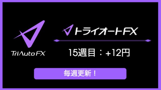triautofxresult - 【トライオートFX】15週目:運用実績は+12円の不労所得ゲット