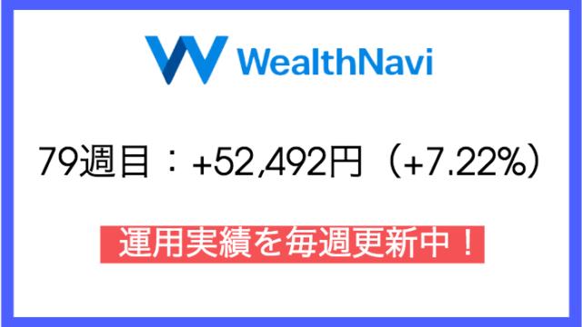 robo_result - ウェルスナビ79週目の運用実績は+52,492円(+7.22%)