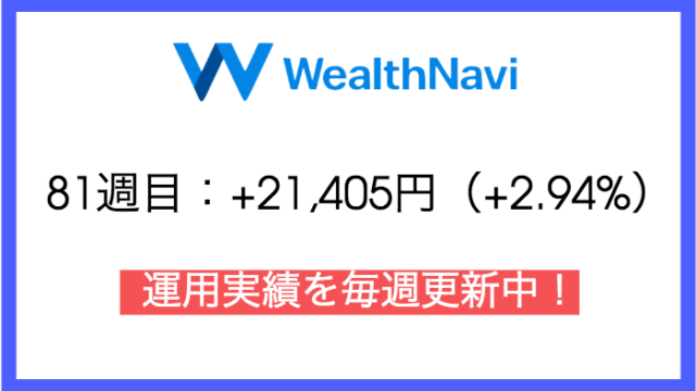 robo_result - ウェルスナビ81週目の運用実績は+21,405円(+2.94%)