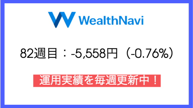 robo_result - 【ウェルスナビ】82週目の運用実績は-5,558円(-0.76%)