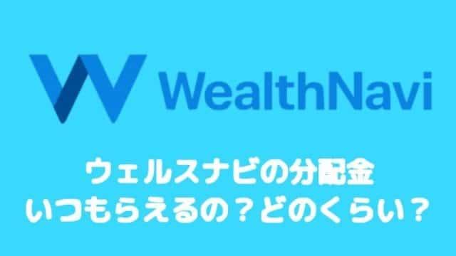 wealthnavi_knowhow - ウェルスナビの配当金(分配金)はいつ・どのくらいもらえる?【再投資で複利】