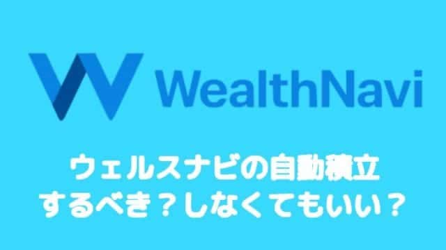 wealthnavi_knowhow - ウェルスナビの自動積立は必須で設定!淡々と積み立てる【長期運用の要】