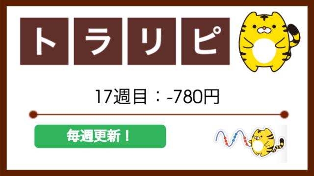 traprepertresult - 【トラリピ】17週目:運用実績は-780円(マイナススワップ)です。