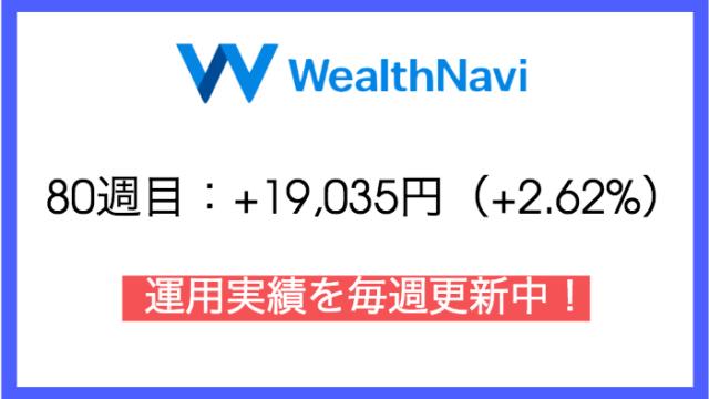 robo_result - ウェルスナビ80週目の運用実績は+19,035円(+2.62%)