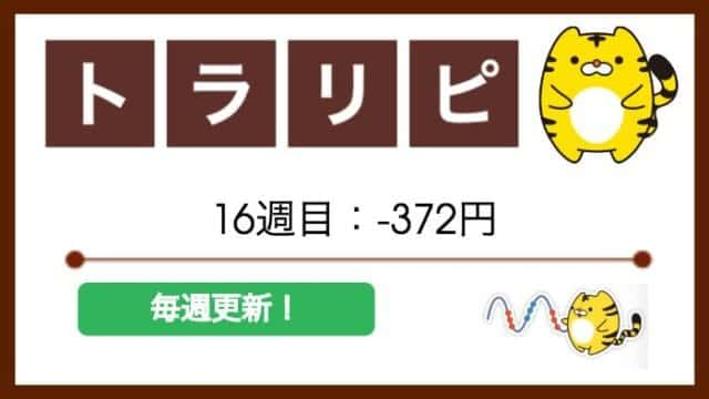 traprepertresult - 【トラリピ】16週目:運用実績は-372円(マイナススワップ)でした!