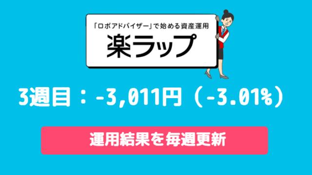 rakuwrap_result - 楽ラップの運用成績を毎週更新!3週目は-3,011円(-3.01%)